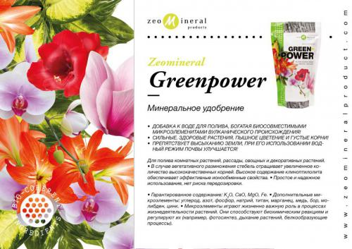 zmp greenpower RUS